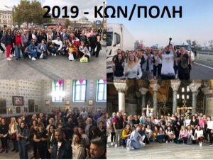 2019-KON-POLI