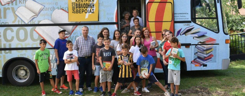 Επίσκεψη Κινητής Βιβλιοθήκης Δήμου Βέροιας