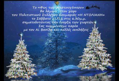 21/12 η τελετή έναρξης των γιορτών