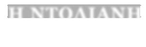 """Πολιτιστικός Σύλλογος Κουμαριάς """"Η Ντόλιανη"""""""